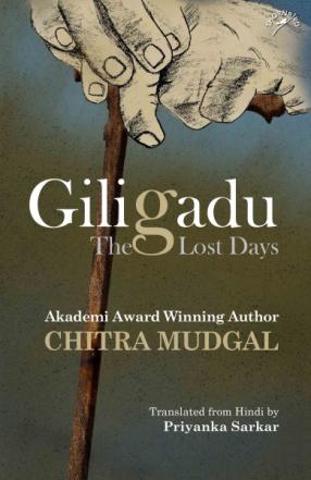 Giligadu: The Lost Days