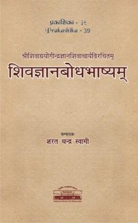 Shivajnanabodhabhashyam