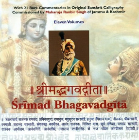 Srimad Bhagavadgita (In 11 Volumes) with 21 Rare Commentaries in Original Sanskrit Calligraphy commissioned by Maharaja Ranbir Singh of Jammu & Kashmir