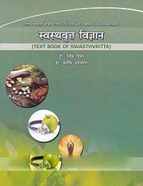 Svasthavrtta Vijnana = Text Book of Swasthvritta
