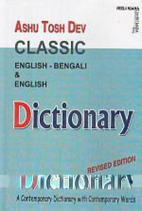 Classic English-Bengali & English Dictionary