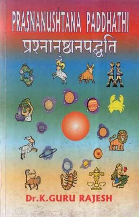 प्रश्नानुष्ठान पद्धति- Prasnanushtana Paddhathi