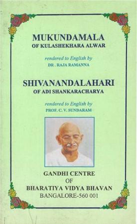 Mukundamala and Shivanandalahari
