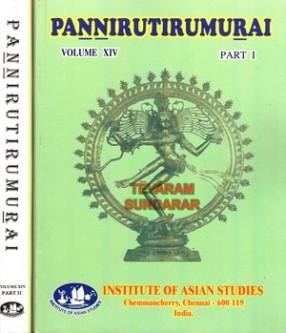 Pannirutirumurai (In 2 Volumes)