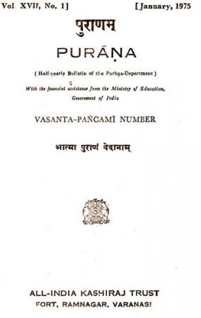 Purana- A Journal Dedicated to the Puranas (Vasanta-Pancami Number, January 1975)