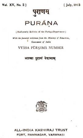 Purana- A Journal Dedicated to the Puranas (Vyasa Purnima Number, July 1973)