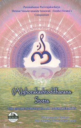(A)ghorakashtoddharana Stotra: The Entire Substance and Interpretation