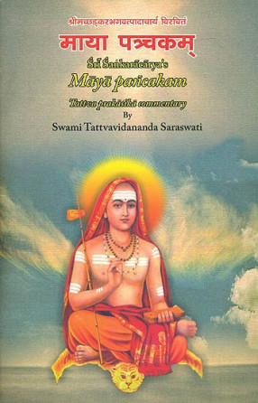 Maya Pancakam With The Commentary of Tattvaprakasika