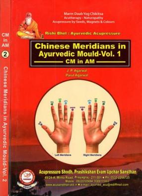 Ayurvedic Acupressure- Chinese Meridians in Ayurvedic Mould (In 2 Volumes)