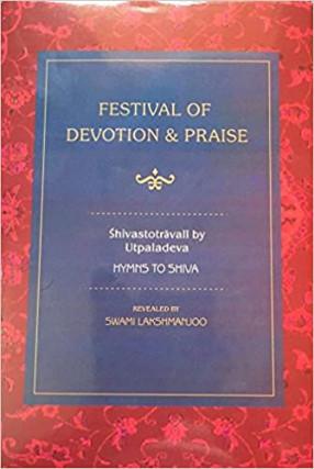 Festival of Devotion & Praise: Hymns to Shiva (Shivastotravali by Utpaladeva)