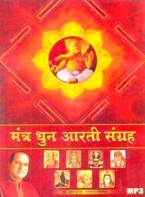 Mantra Dhun Aarti Sangrah